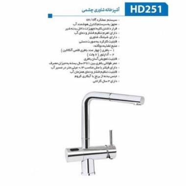 شیر آشپزخانه شاوری چشمی HD251 بلندا